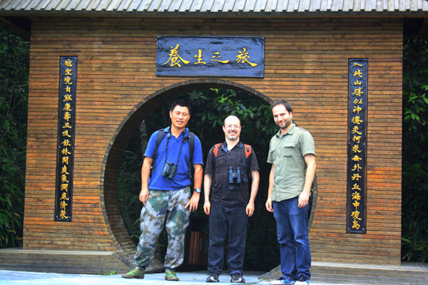 Aiwu, Eben, and Emilio, at our field site of Damingshan, May 2015